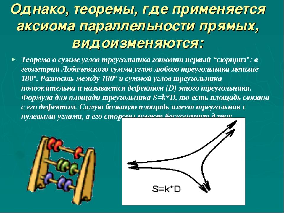 Однако, теоремы, где применяется аксиома параллельности прямых, видоизменяютс...