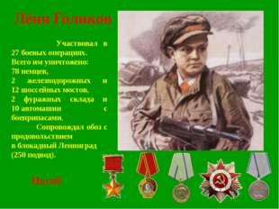 Лёня Голиков Участвовал в 27боевых операциях. Всего им уничтожено: 78 немцев