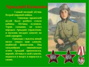 Аркадий Каманин Самый молодой лётчик Второй мировой войны. Однажды вражеской