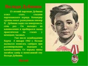 Володя Дубинин 13-летний партизан Дубинин успел стать глазами партизанского о