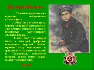 Участник партизанского движения, действующего вСевастополе. Любил стихи и ч