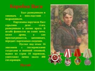 Коробко Вася Был разведчиком и связным, а впоследствии - подрывником. Партиза