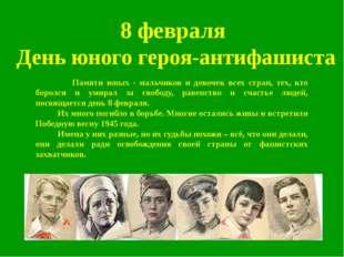 Памяти юных - мальчиков и девочек всех стран, тех, кто боролся и умирал за с