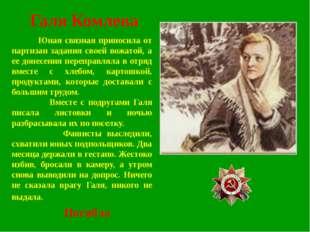 Галя Комлева Юная связная приносила от партизан задания своей вожатой, а ее д