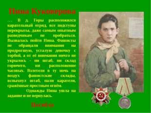 Нина Куковерова … В д. Горы расположился карательный отряд, все подступы пере