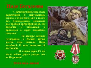 Надя Богданова С началом войны она стала разведчицей в партизанском отряде, а