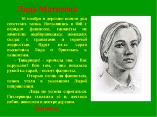 10 ноября в деревню вошли два советских танка. Ввязавшись в бой с отрядом фа