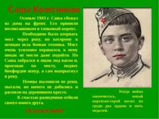 Осенью 1943 г. Саша сбежал из дома на фронт. Его приняли воспитанником в тан