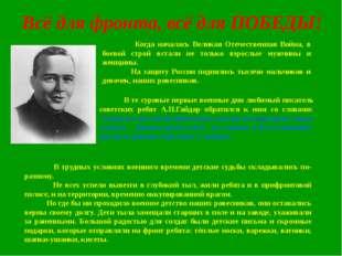 В те суровые первые военные дни любимый писатель советских ребят А.П.Гайдар