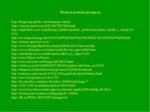 Используемые ресурсы: http://kingisepp.jimdo.com/пионеры-герои/ http://conten