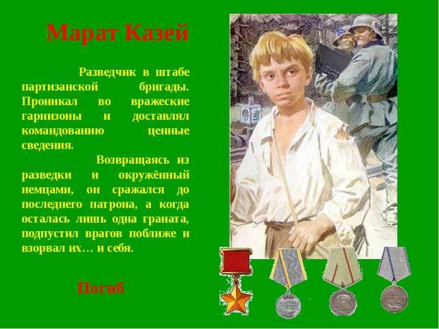 Марат Казей Разведчик в штабе партизанской бригады. Проникал во вражеские гар...