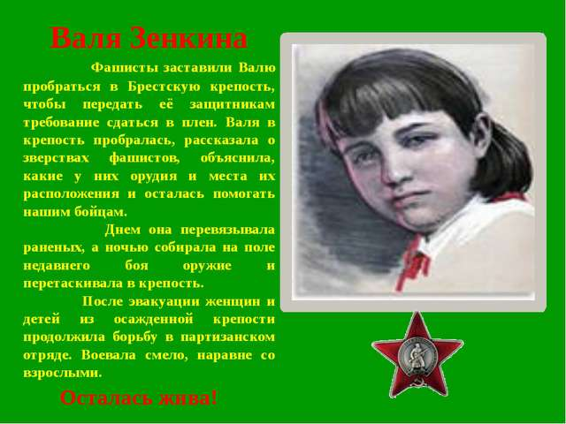 Валя Зенкина Фашисты заставили Валю пробраться в Брестскую крепость, чтобы пе...
