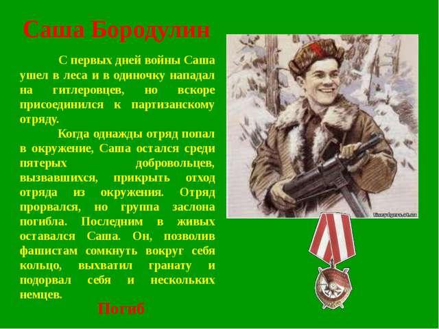 С первых дней войны Саша ушел в леса и в одиночку нападал на гитлеровцев, но...