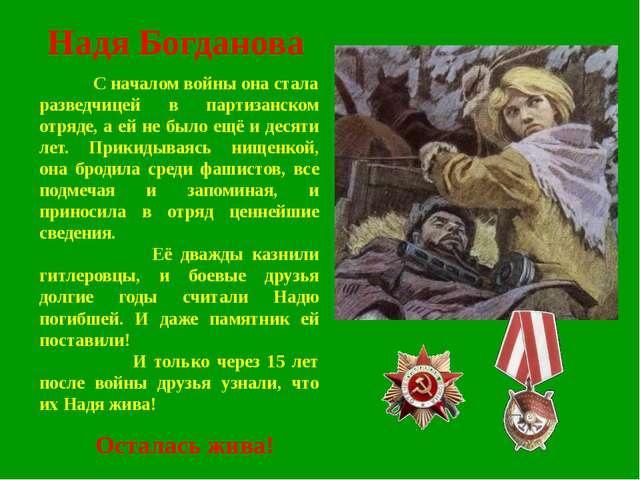 Надя Богданова С началом войны она стала разведчицей в партизанском отряде, а...