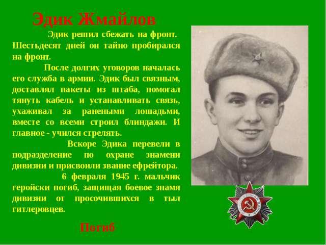 Эдик Жмайлов Эдик решил сбежать на фронт. Шестьдесят дней он тайно пробирался...