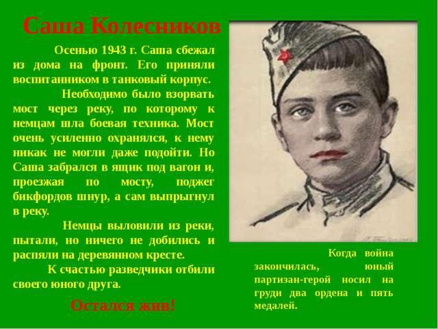 Осенью 1943 г. Саша сбежал из дома на фронт. Его приняли воспитанником в тан...