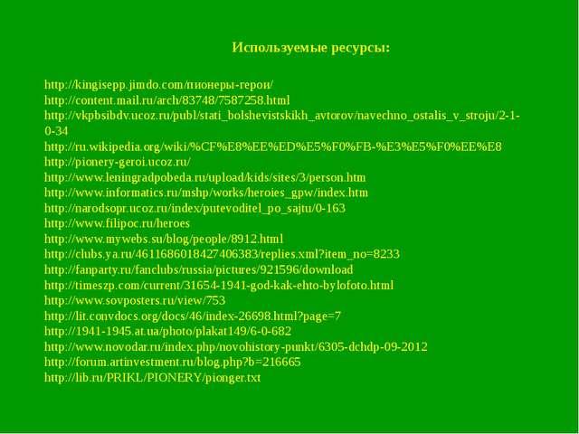 Используемые ресурсы: http://kingisepp.jimdo.com/пионеры-герои/ http://conten...