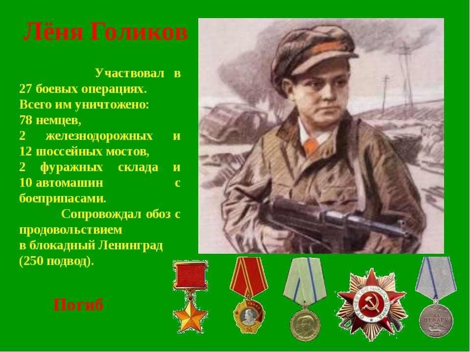 Лёня Голиков Участвовал в 27боевых операциях. Всего им уничтожено: 78 немцев...