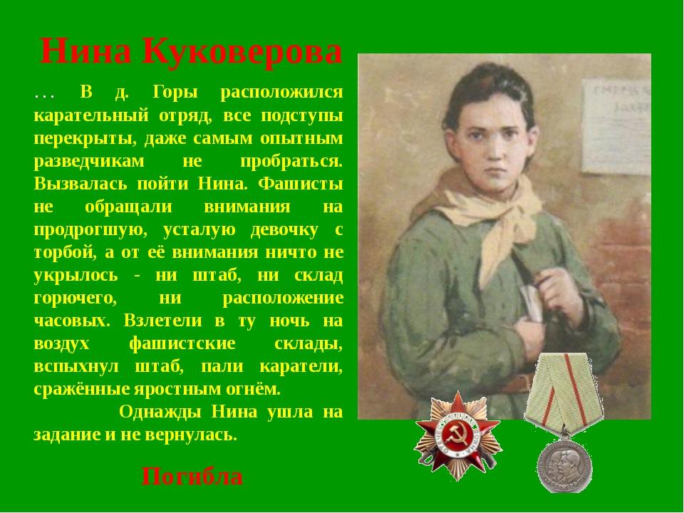 Нина Куковерова … В д. Горы расположился карательный отряд, все подступы пере...
