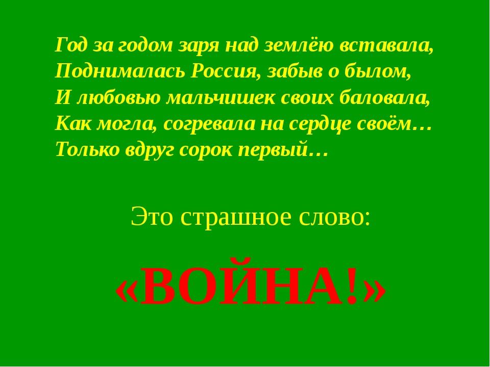 Год за годом заря над землёю вставала, Поднималась Россия, забыв о былом, И л...