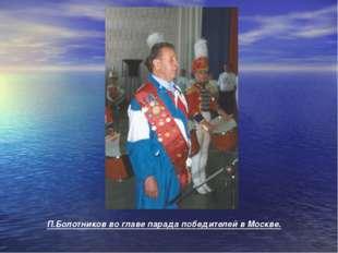 П.Болотников во главе парада победителей в Москве.