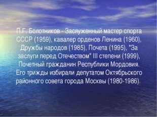 П.Г. Болотников - Заслуженный мастер спорта СССР (1959), кавалер орденов Лени