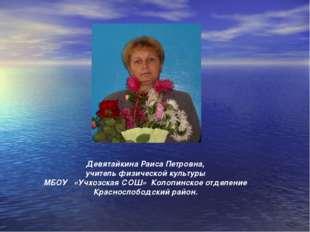 Девятайкина Раиса Петровна, учитель физической культуры МБОУ «Учхозская СОШ