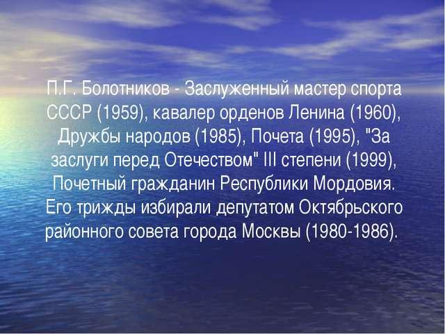 П.Г. Болотников - Заслуженный мастер спорта СССР (1959), кавалер орденов Лени...