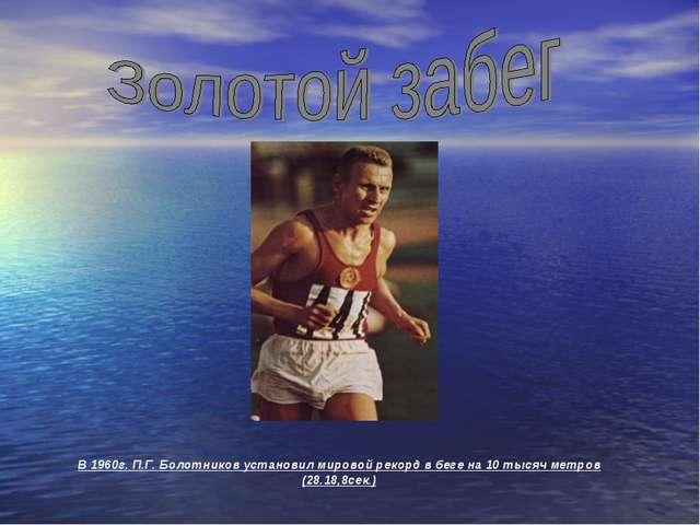 В 1960г. П.Г. Болотников установил мировой рекорд в беге на 10 тысяч метров...