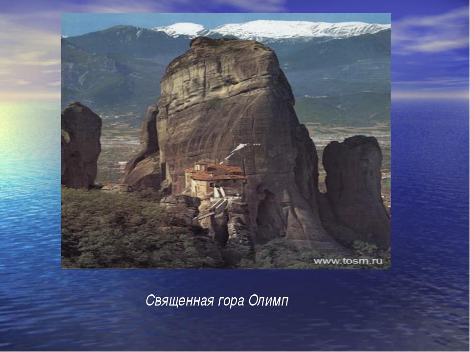 Священная гора Олимп