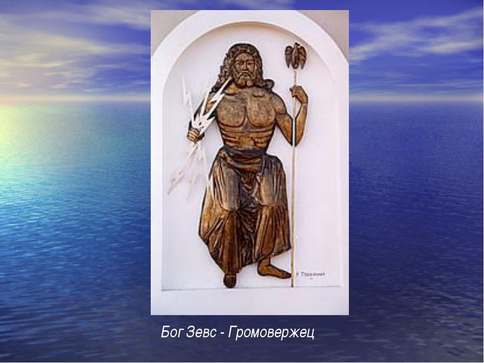 Бог Зевс - Громовержец