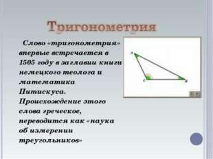 Слово «тригонометрия» впервые встречается в 1505 году в заглавии книги немец
