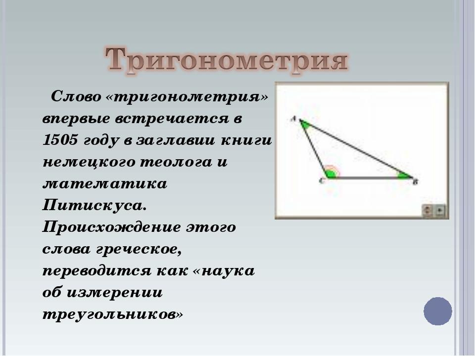 Слово «тригонометрия» впервые встречается в 1505 году в заглавии книги немец...