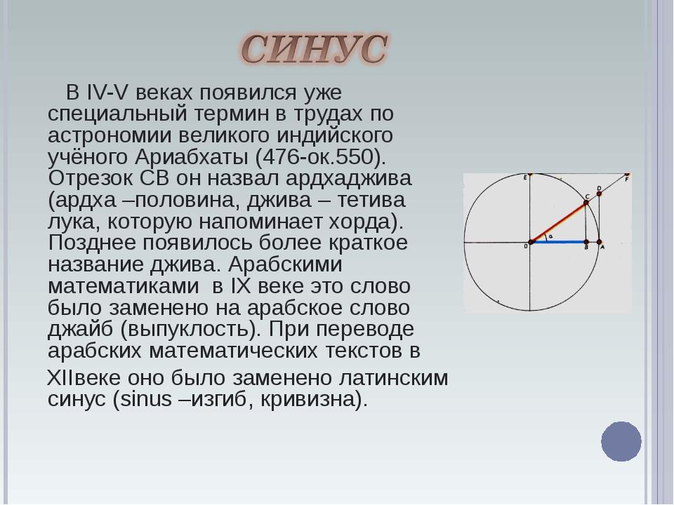 В IV-V веках появился уже специальный термин в трудах по астрономии великого...