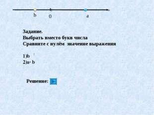 Задание. Выбрать вместо букв числа Сравните с нулём значение выражения b a· b