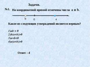 Задачи. №1. На координатной прямой отмечены числа a и b. Какое из следующих у