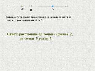 Задание. Определите расстояние от начала отсчёта до точек с координатами -2 и