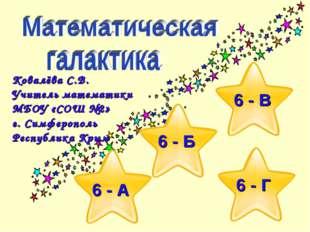 Ковалёва С.В. Учитель математики МБОУ «СОШ №2» г. Симферополь Республика Кры