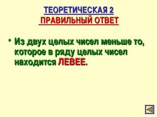 ТЕОРЕТИЧЕСКАЯ 2 ПРАВИЛЬНЫЙ ОТВЕТ Из двух целых чисел меньше то, которое в ряд