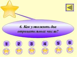 1. Чему равно отношение чисел 20 и 4? 2. Назовите число, которое не является