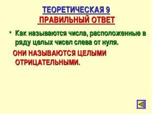 ТЕОРЕТИЧЕСКАЯ 9 ПРАВИЛЬНЫЙ ОТВЕТ Как называются числа, расположенные в ряду ц