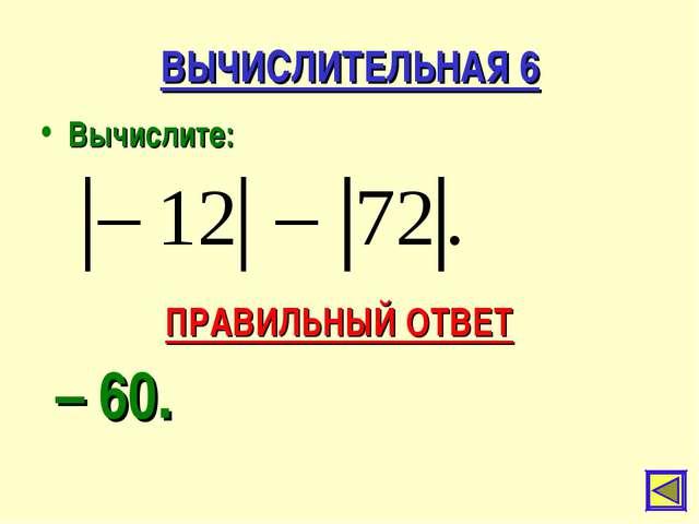 ВЫЧИСЛИТЕЛЬНАЯ 6 Вычислите: ПРАВИЛЬНЫЙ ОТВЕТ – 60.