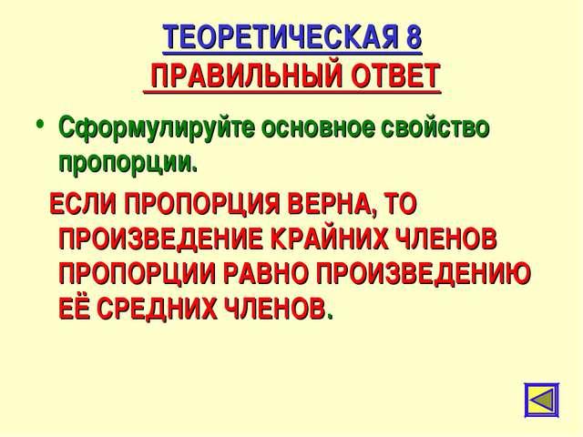 ТЕОРЕТИЧЕСКАЯ 8 ПРАВИЛЬНЫЙ ОТВЕТ Сформулируйте основное свойство пропорции. Е...