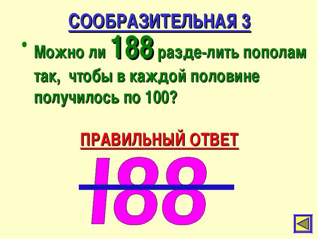 СООБРАЗИТЕЛЬНАЯ 3 Можно ли 188 разде-лить пополам так, чтобы в каждой половин...