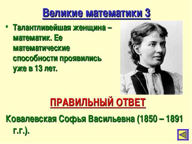 Великие математики 3 Талантливейшая женщина – математик. Ее математические сп...