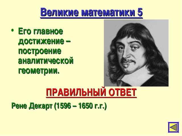 Великие математики 5 Его главное достижение – построение аналитической геомет...