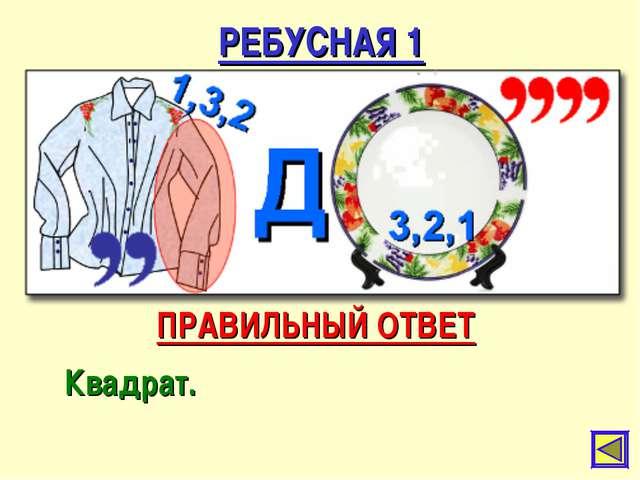 РЕБУСНАЯ 1 ПРАВИЛЬНЫЙ ОТВЕТ Квадрат.