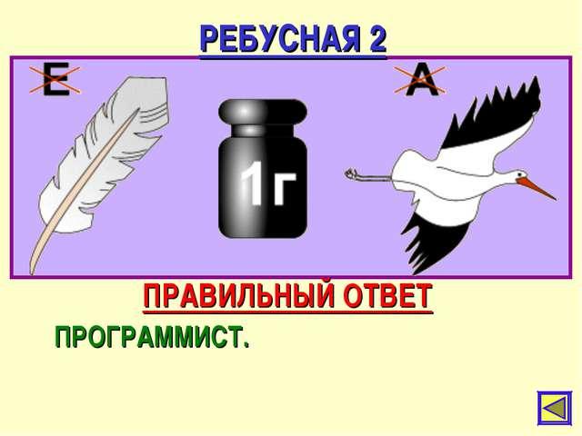 РЕБУСНАЯ 2 ПРАВИЛЬНЫЙ ОТВЕТ ПРОГРАММИСТ.
