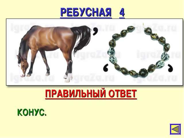 РЕБУСНАЯ 4 ПРАВИЛЬНЫЙ ОТВЕТ КОНУС.