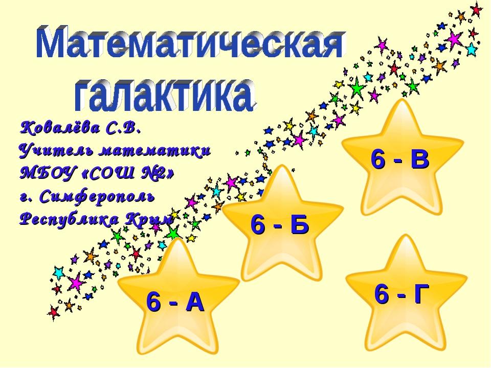 Ковалёва С.В. Учитель математики МБОУ «СОШ №2» г. Симферополь Республика Кры...